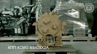 КПП (Z3.6.00) у зборі BS428 XCMG LW300F / ZL30G, SDLG LG933 ТехноИндустрия