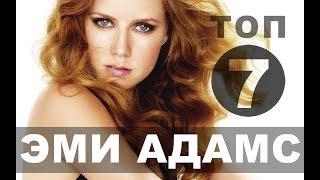 Фильмы с Эми Адамс   Топ - 7