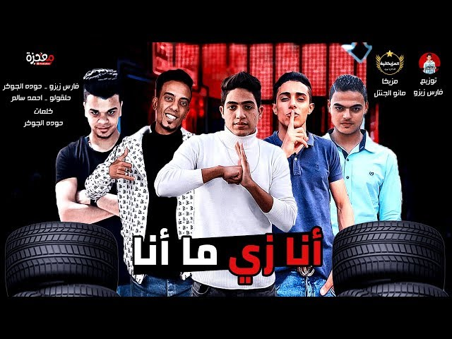 "اجدد مهرجانات 2020 "" مهرجان انا زي ما انا "" حلقولو - فارس زيزو - حوده الجوكر - احمد سالم ???? حصريا"