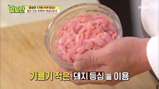 ※알토란 단독 공개※ <매생이뭇국> 감칠맛 백배 올리는 특급 재료는? MBN 201213 방송