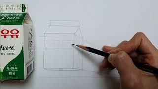 1점 투시 우유팩 그리기 / 기초스케치 /그림 기초 강…