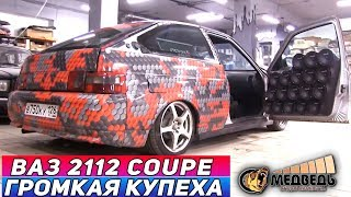 Ваз 2112 Coupe - Очень громкая купеха