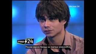 Александр Рыбак: «Моя голова в разных странах»