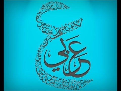 تحميل خطوط عربية على الفوتوشوب Youtube