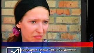 Похороны Ольги Солдатенко