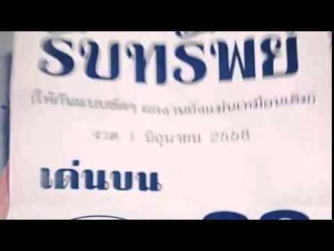 เลขเด็ดงวดนี้ หวยซองรับทรัพย์ เด่นบน 2/06/58