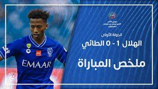ملخص مباراة الهلال 1 - 0 الطائي   دوري كأس الأمير محمد بن سلمان للمحترفين