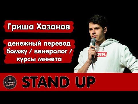 [STANDUP] Гриша Хазанов - денежный перевод бомжу / венеролог / курсы минета