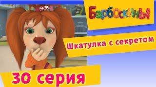 Барбоскины - 30 Серия. Шкатулка с секретом (мультфильм)