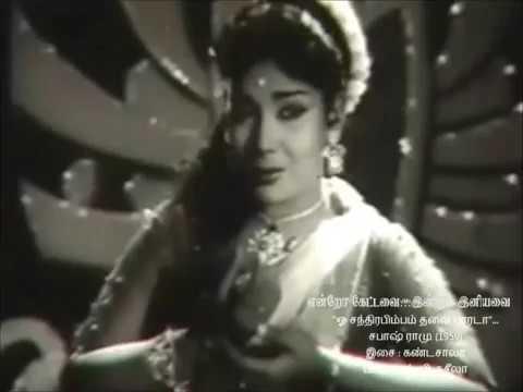 TAMIL OLD--Oh Chandira Pimpam Thanai Paaradaa(vMv)--SABASH RAMU 1959