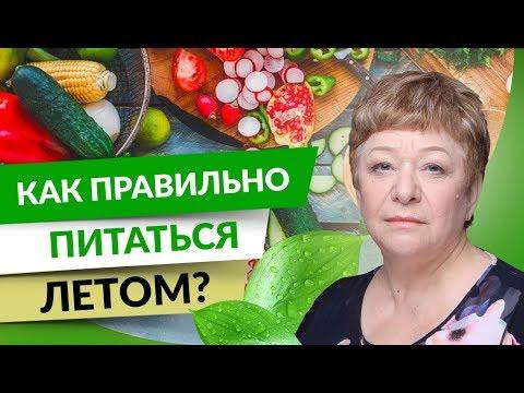 0 Как правильно питаться летом? Принципы здорового питания
