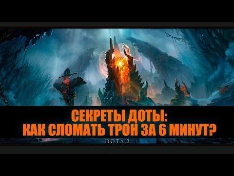 видео: Секреты dota 2: Как за 6 минут сломать трон?