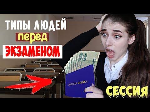 ТИПЫ ЛЮДЕЙ ПЕРЕД ЭКЗАМЕНОМ / Во время сессии