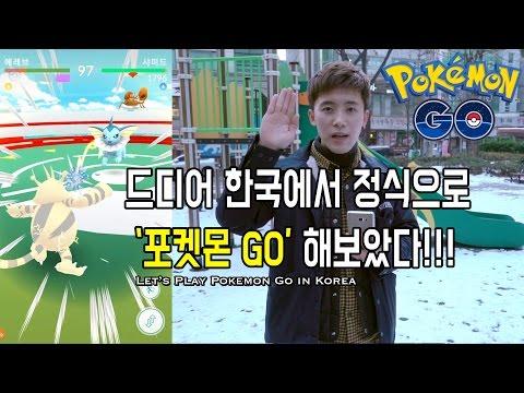 드디어 한국에서 정식으로 포켓몬 고 GO 해보았다! - 허팝 (Play Pokemon Go in Korea)