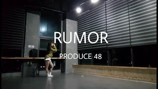 [호호언니] PRODUCE 48 (프로듀스 48) - RUMOR(루머) DANCE COVER / 중학생/ 커버댄스
