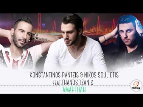 Konstantinos Pantzis & Nikos Souliotis feat. Thanos Tzanis  - Αμαρτωλή  - Official Audio Release