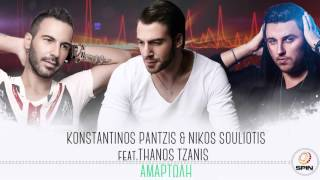 Konstantinos Pantzis & Nikos Souliotis feat. Thanos Tzanis  - Αμαρτωλή  - Official Audio Release
