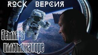 РОК КАВЕР / земля в иллюминаторе / песни СССР / земляне