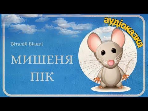 Мишеня Пік - Аудіоказка