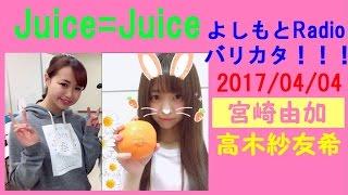 Juice=Juice 宮崎由加、高木紗友希、コメント。