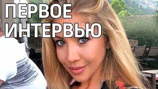 Эксклюзивное интервью Дарьи Глушаковой после развода
