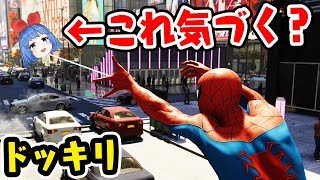 【Prank】Would you notice if a Virtual Youtuber appeared in your game?【Spider-Man】