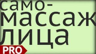 Самомассаж лица(В этом видео показаны приемы самомассажа лица, направленные на предотвращение опущения контуров лица,..., 2013-03-10T23:20:59.000Z)