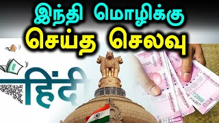 ஹிந்தி மொழிக்கு மட்டும் பல கோடி ரூபாய் செலவு-Oneindia Tamil