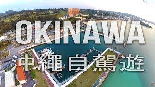 沖繩自駕遊 (沖縄旅行) Driving Around Okinawa 沖縄ドライブ旅行 Okinawa Trip / Travel Okinawa