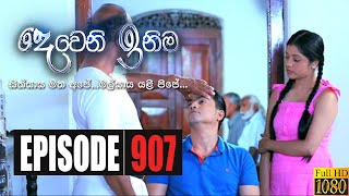 Deweni Inima | Episode 907 17th September 2020 Thumbnail
