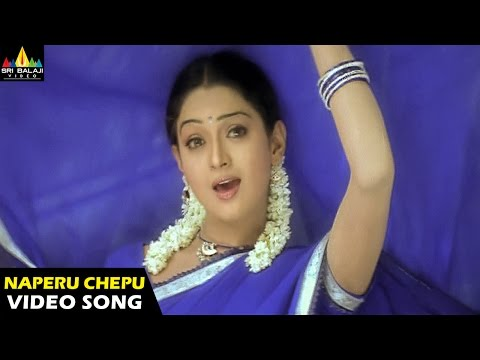 Pallakilo Pellikuthuru Songs | Naperu Cheppukondi Video Song | Gowtam, Rathi | Sri Balaji Video