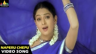 Pallakilo Pellikuthuru Songs | Naperu Cheppukondi Video Song | Gowtam, Rathi | Sri Balaji Video