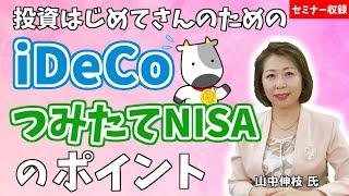 山中伸枝氏が解説!「投資はじめてさんのためのiDeCo・NISAのポイント」
