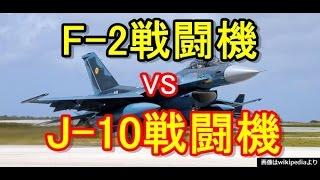 【日中】空自のF-2戦闘機は中国空軍J-10戦闘機に勝っている☆ 安全保障専...