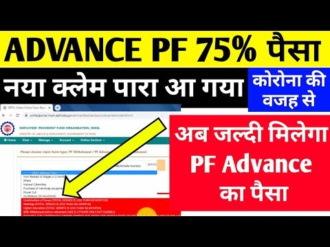 Advance PF | Outbreak Of Pandemic New Para Rules By EPFO For Advance PF | 75% PF Kaise Nikale | UAN