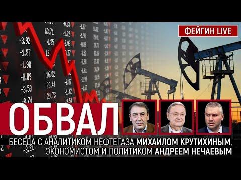 Обвал. Беседа с Михаилом Крутихиным и Андреем Нечаевым
