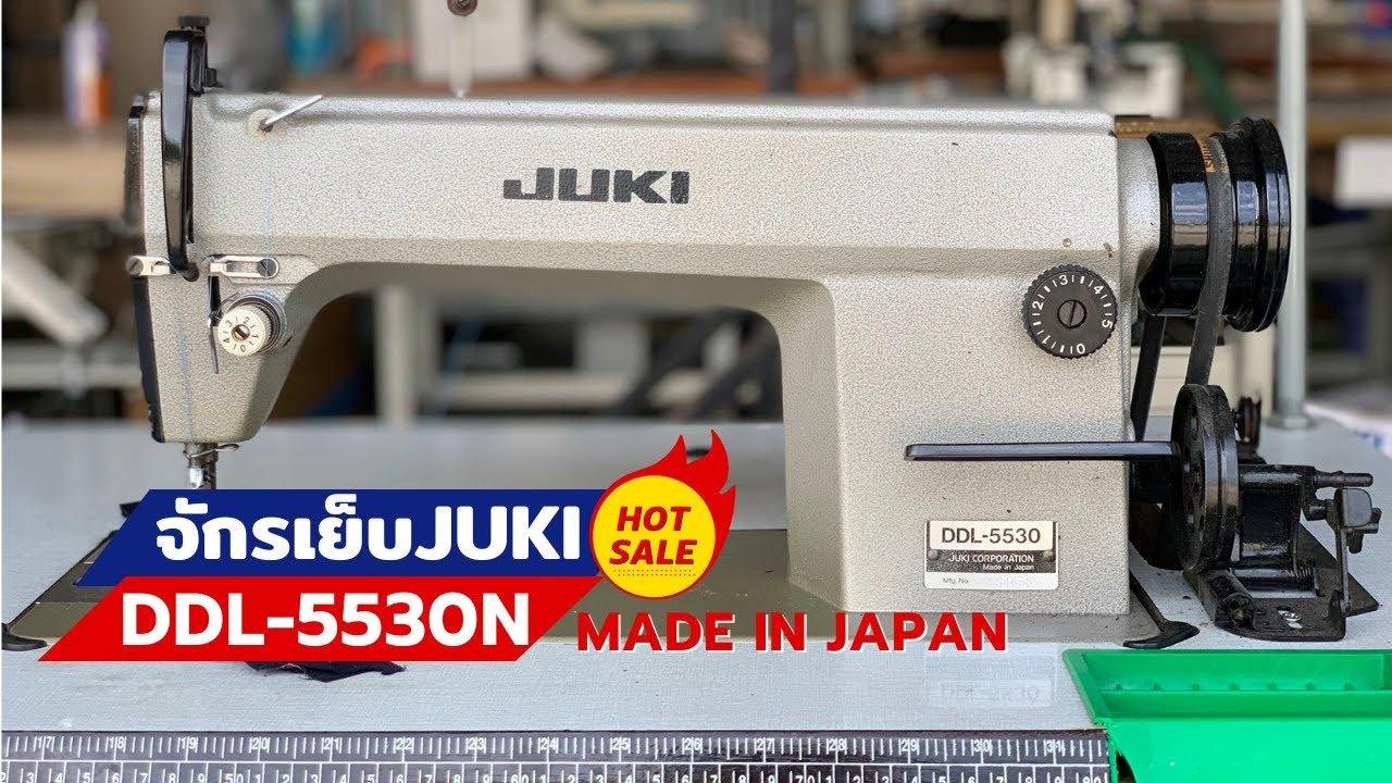 จักรเย็บJUKI รุ่นDDL-5530 made in japan รุ่นในตำนาน ใช้ดี ทน อึด สนใจติดต่อ 0817317045 เฮียไพวัน