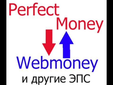 Лучший обмен Perfect Money (PM) на Webmoney (wmz), всего 2,3%