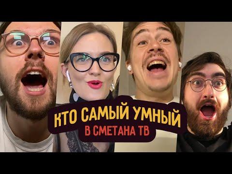 Кто самый умный в Smetana TV?