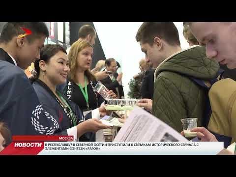 Смотреть Северная Осетия представила свою продукцию на выставке в Москве онлайн