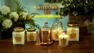 위즈덤80 캔들,Wisdom80, 향초, 선물용캔들, …