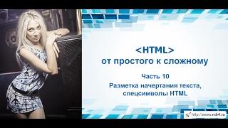 Обучение HTML. Часть 10. Разметка начертания текста, спецсимволы HTML