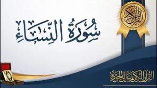 محمد الهادى تورى سورة النساء كاملة