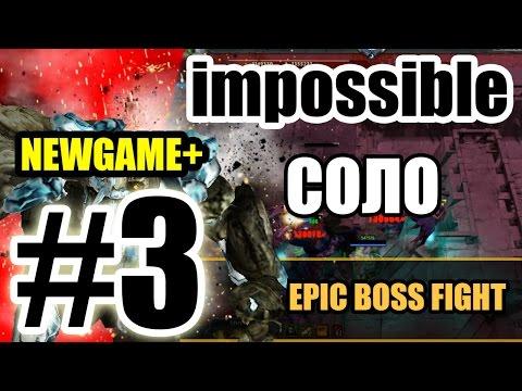 видео: impossible newgame+ solo epic boss fight #3 ЧАСТЬ
