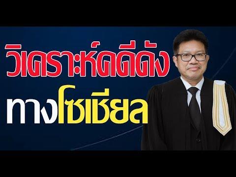 ทนายคลายทุกข์ Live on facebook Ep.80