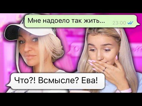 ПРАНК Т9 НАД МАМОЙ / ЕВА МИЛЛЕР