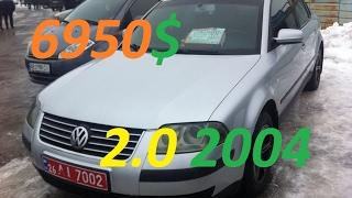 Обзор VW Pasat B5 . Видео-объявление по продаже Пасата.(Видео-объявление по продаже VW Passat B5Спасибо за подписку и поддержку. Благодарю за лайки. Мне приятно быть..., 2017-02-06T16:19:56.000Z)