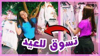 تسوقوا معي لملابس العيد !! 🛍👗 || Rozzah