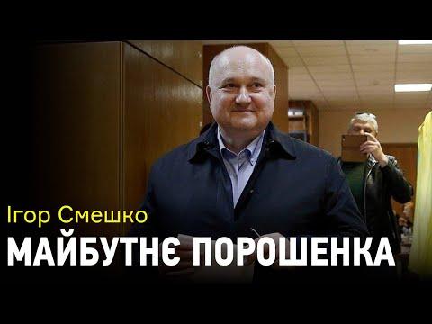Ігор Смешко: доля