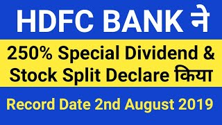 HDFC BANK ने 250% Special Dividend & Stock Split Declare किया - Dividend Record Date 2nd August 2019